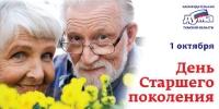 Поздравление с Днем пожилых людей