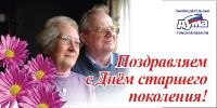 Поздравления губернатора к дню пожилых людей