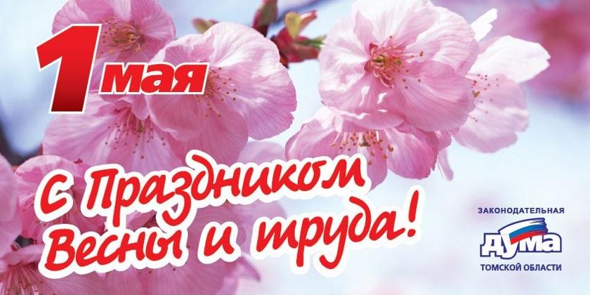 Поздравление губернатора с праздником 1 мая